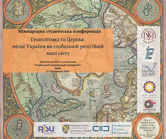 У Львові відбудеться міжнародна конференція «Геополітика та Церква: місце України на глобальній релігійній мапі світу»