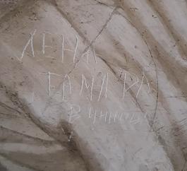 Туристки з Вінниці зіпсували фреску Рафаеля у Ватикані