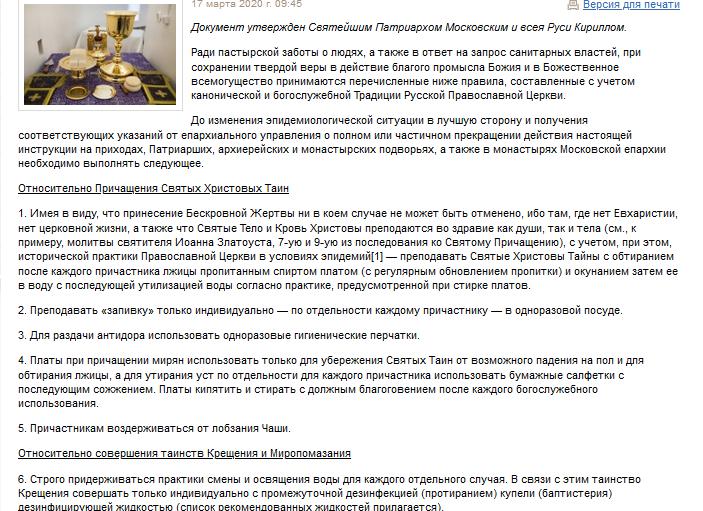 РПЦ усилила меры, чтобы не заразить прихожан вирусом во время причастия