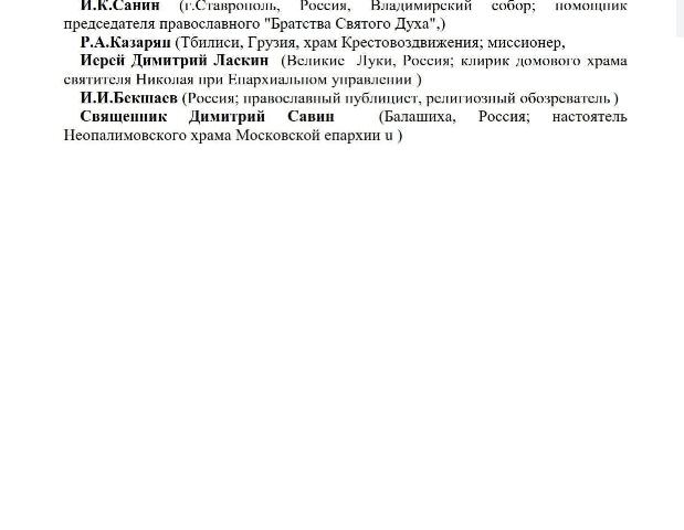 Группа богословов и священников назвала неправомерным указ Одесского митрополита УПЦ (МП) о запрещении священника за доклад «Понимание пола в православии»