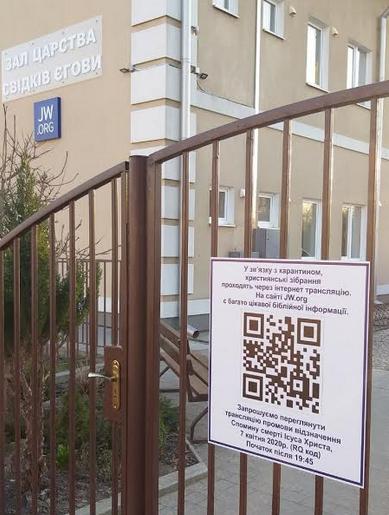 Свідки Єгови слухаються рекомендацій влади щодо карантину, проводячи богослужіння онлайн