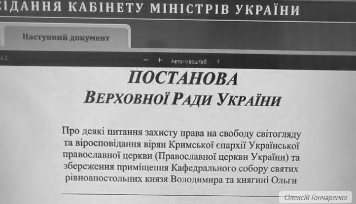 Уряд України ініціює передачу храму ПЦУ в Сімферополі в державну власність