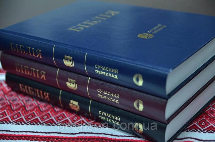 Українське біблійне товариство презентувало Сучасний переклад Біблії українською мовою