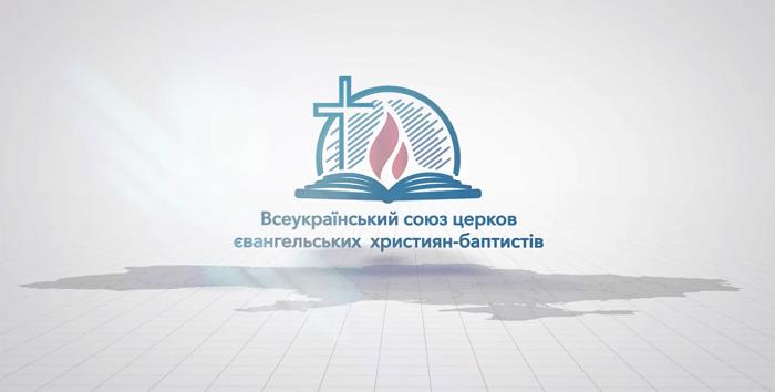Баптисти України проводять першу пасторську онлайн-конференцію «Служіння під час кризи»