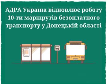 Адвентисти відновлюють роботу десяти безкоштовних автомаршрутів для мешканців Донбасу
