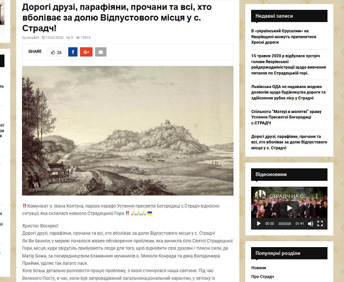 Греко-католики звинувачують родичів депутата Медведчука у незаконній вирубці лісу і будівництві дороги