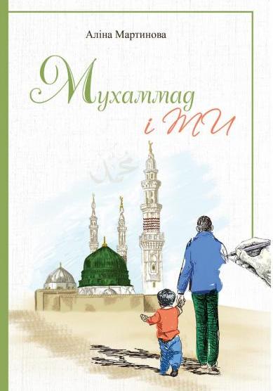 Невдовзі побачить світ перша дитяча книга про пророка Мухаммада українською мовою