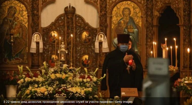 Уряд дозволив з 22 травня відвідувати церковні служби