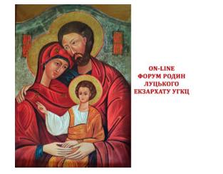 У Луцьку греко-католики провели онлайн «Форум родин»