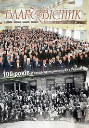 П'ятидесятники святкують 100 років свого руху в Україні
