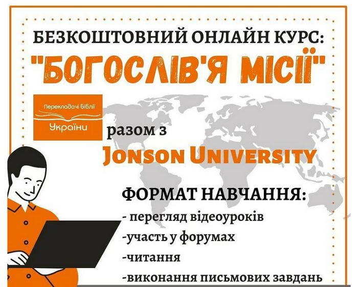 «Перекладачі Біблії України» відкривають безкоштовний курс «Богослов'я місії»