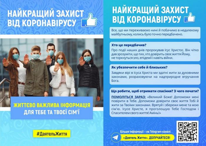 Протестанти України розробили буклет для соціальних мереж про коронавірус