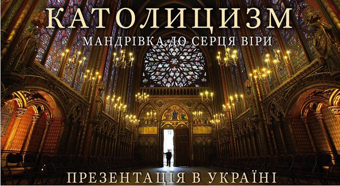 В Україні презентують світовий бестселер «Католицизм»