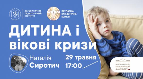 Експерт з Української асоціації християнської психології проводить вебінари «Піднятися до рівня дитини»