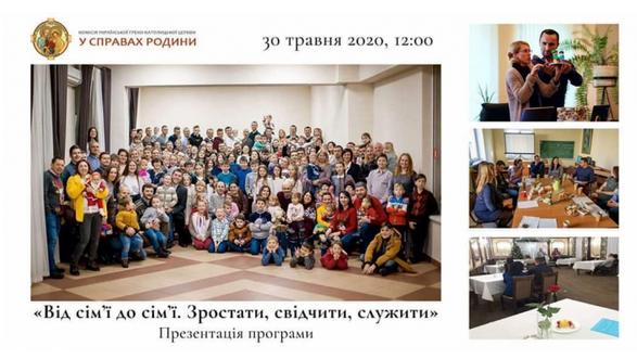 УГКЦ презентує для подружніх пар програму «Від сім