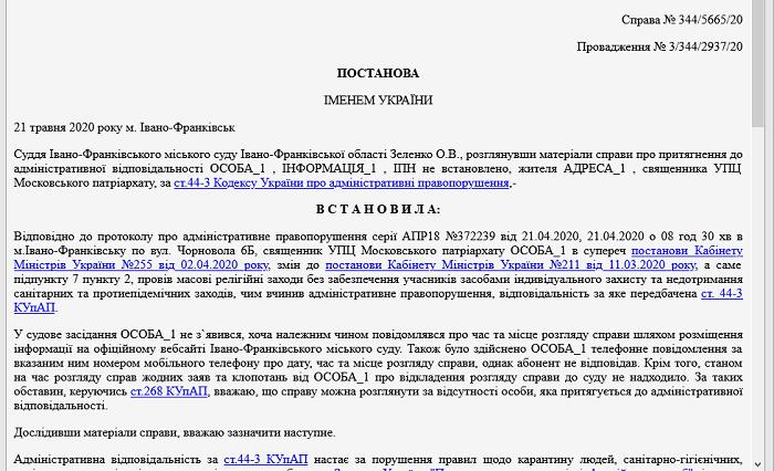 Священника УПЦ (МП) оштрафували на 34 тисячі гривень за парафіян були без масок