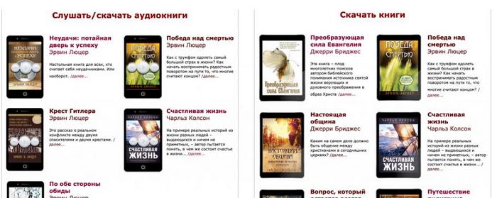 Украинское христианское издательство «Нард» выложило в свободный доступ электронные и аудиокниги
