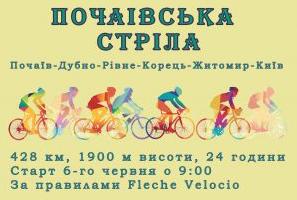 Священник з вірянами здійснять велопаломництво Почаїв-Київ
