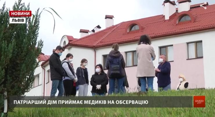Медики продовжили перебування у Патріаршому домі УГКЦ ще на місяць