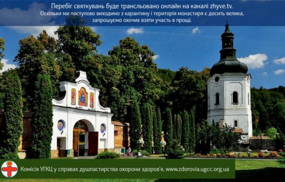 УГКЦ готує онлайн-прощу медиків до Крехова