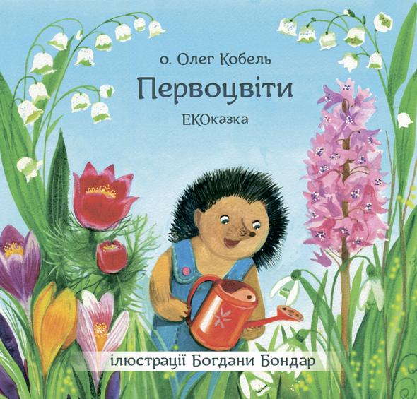 УГКЦ видала екологічну казку для дітей