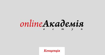 """Волинська академія ПЦУ розпочала проєкт """"onlineАкадемія / вступ"""""""