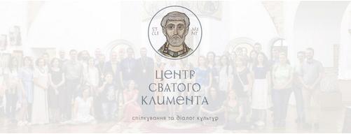 Тема XVIII Київського літнього богословського інституту — «Розрізняти правду й неправду»