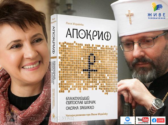 Письменниця Оксана Забужко і глава УГКЦ презентують спільну книжку
