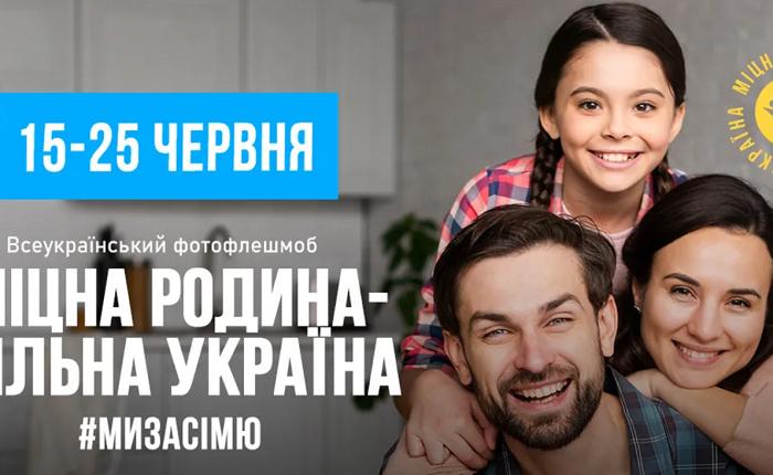 """Всеукраїнський Собор розпочав фотофлешмоб """"Міцна родина - сильна Україна"""""""