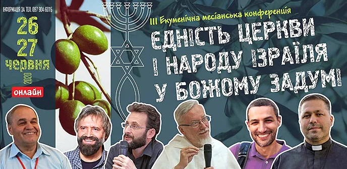 """У Львові відбудеться конференція """"Єдність Церкви і народу Ізраїлю в Божому задумі"""""""