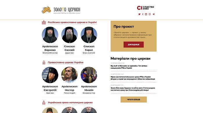 """Розпочато проєкт """"Золото церкви"""": якими будинками та землями володіє вище духовенство України"""
