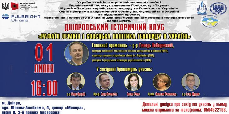 Євреї Дніпра проведуть дискусію «Рафаїл Лемкін и совєцька політика геноциду в Україні»