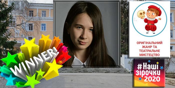 Учениця хасидської школи посіла І місце на міському конкурсі Дніпра «Наші зірочки 2020»