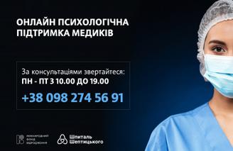 Шпиталь Шептицького започатковує проєкт із надання медикам психологічної підтримки