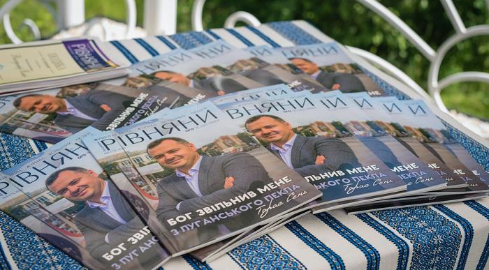 Діловий журнал Рівненщини розмістив інтерв