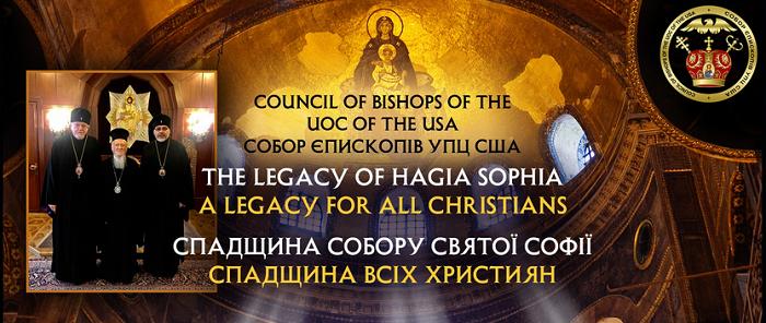 УПЦ в США закликає повернути собор Софії у Стамбулі православним