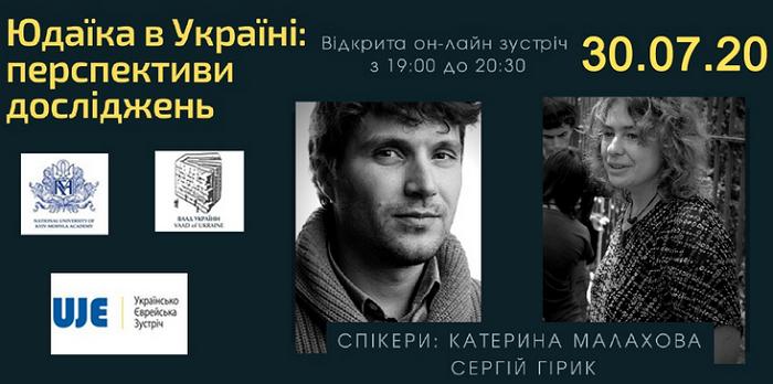 Асоціація єврейських громад проводить онлайн-зустріч «Юдаїка в Україні: перспективи досліджень»