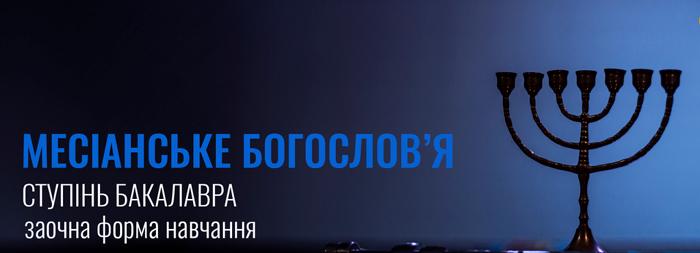В Україні відкрилася заочна програма «Месіанське богослов