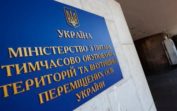 Мінреінтеграції разом з міжнародними партнерами розглядатиме посилення санкцій проти росіян, причетних до переслідувань ПЦУ в Криму