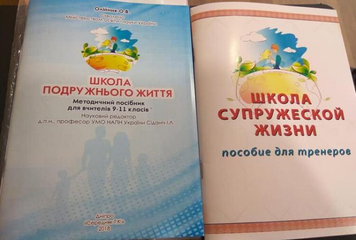 """Мінмолодьспорту рекомендує програму """"Школа подружнього життя"""", створену пастором з Донеччини"""