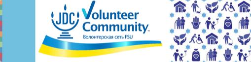Стартувала «Всеукраїнська школа волонтерів» під егідою найбільшої єврейської благодійної організації світу