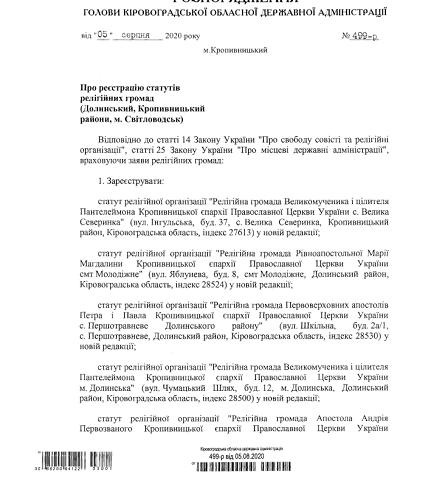 На Кіровоградщині зареєструють п'ять громад ПЦУ