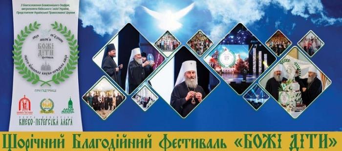 УПЦ (МП) провела в Києві V Благодійний фестиваль «Божі діти»