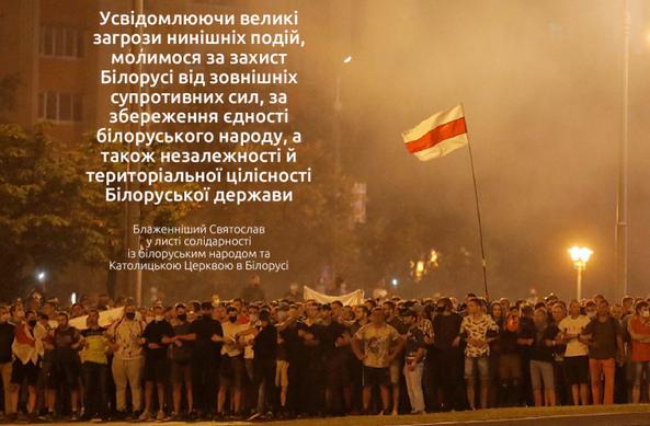 Очільники ПЦУ і УГКЦ підтримали білоруський народ у відстоюванні своєї гідністі та свободи