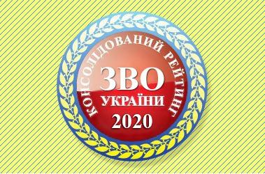 Український католицький університет визнано кращим приватним закладом вищої освіти в Україні