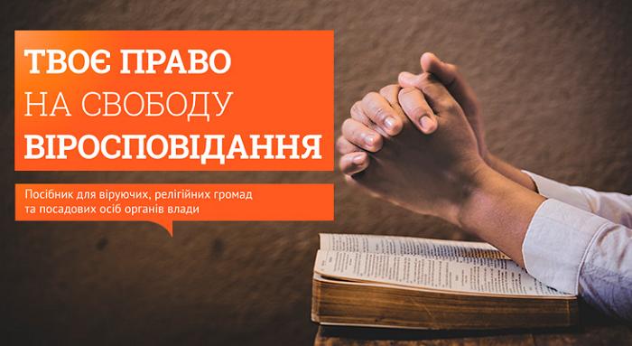 У Києві відбудеться презентація посібника «Твоє право на свободу віросповідання»