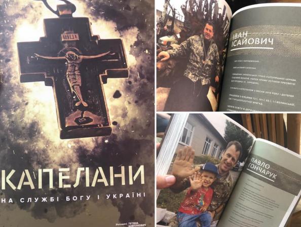 У Полтаві презентували книжку «Капелани. На службі Богу і Україні»