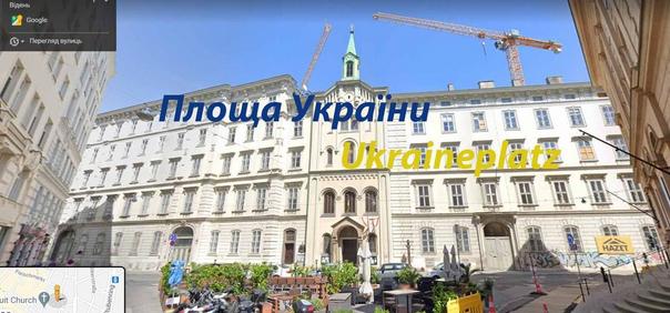 Зеленський підтримав прохання греко-католиків до влади Австрії назвати одну з площ Відня площею України