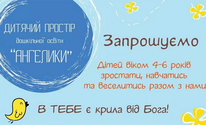 «Центр опіки сиріт» УГКЦ розпочинає у Львові набір дітей на навчання