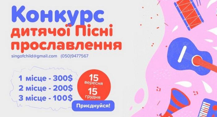В Україні стартував християнський конкурс дитячої пісні